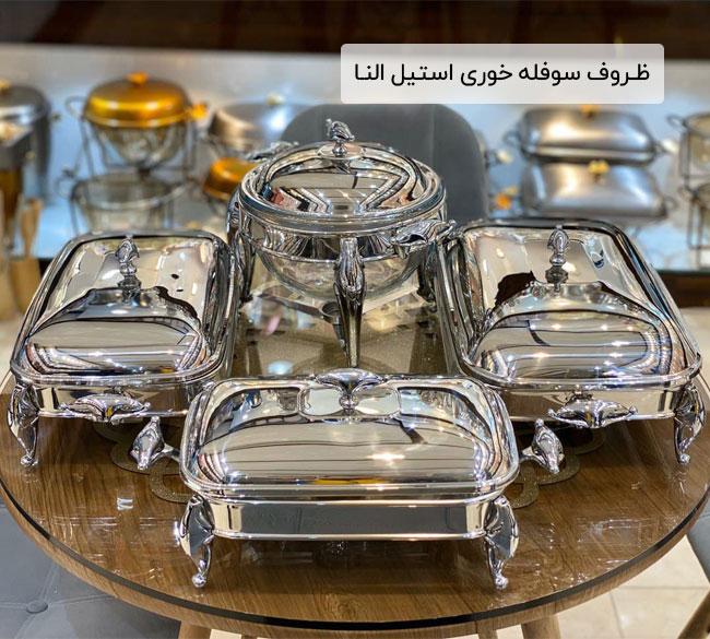 فروش عمده ظروف سوفله خوری استیل پیرکس