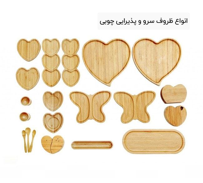 فروش عمده انواع ظروف سرو و پذیرایی چوبی