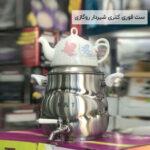 فروش عمده ست قوری کتری شیردار روگازی