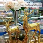 فروش عمده ست مجسمه گوزن طلایی 2 سایز
