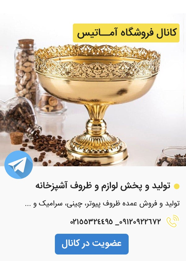 کانال تلگرام فروشگاه آماتیس