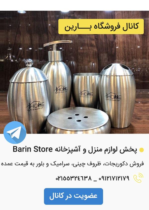 کانال تلگرام فروشگاه بارین