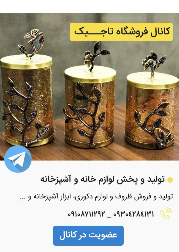 کانال تلگرام فروشگاه تاجیک