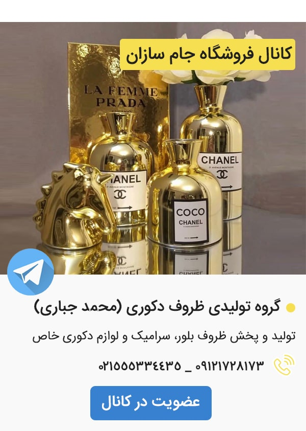 کانال تلگرام فروشگاه جام سازان مجمد جباری