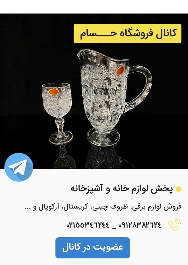 کانال تلگرام فروشگاه حسام