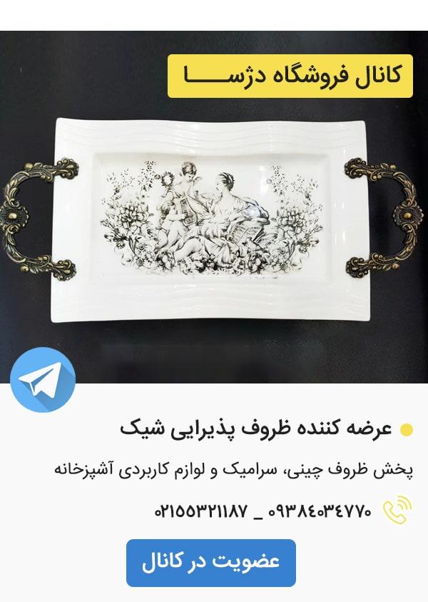 کانال تلگرام فروشگاه دژسا