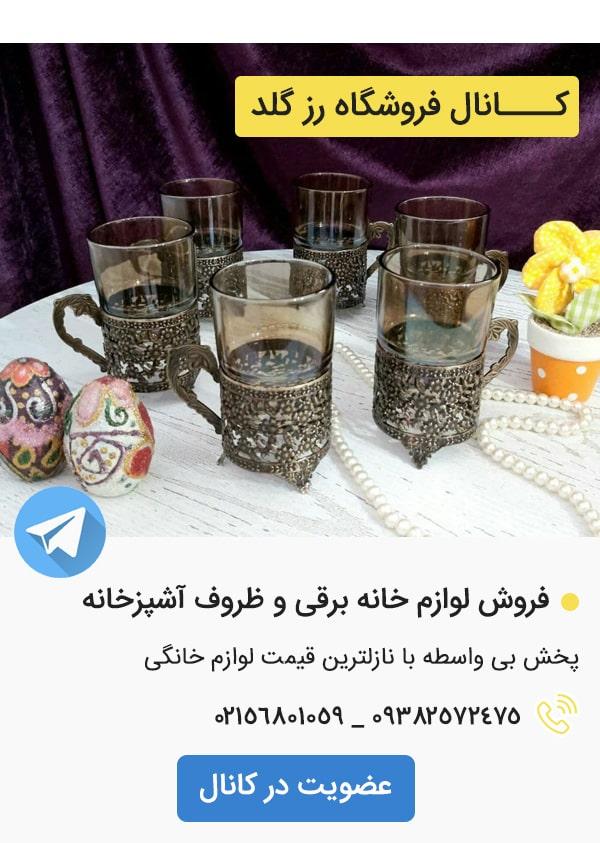 کانال تلگرام فروشگاه رز گلد roz gold