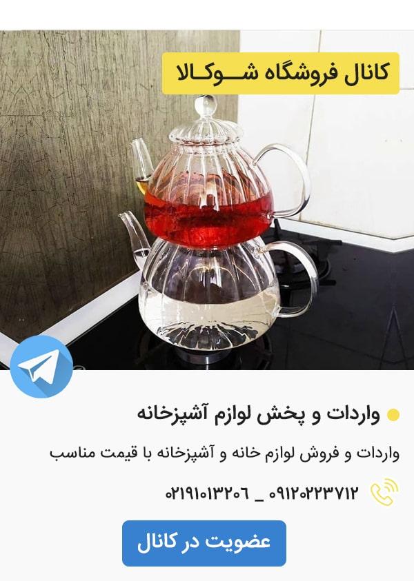 کانال تلگرام فروشگاه شوکالا