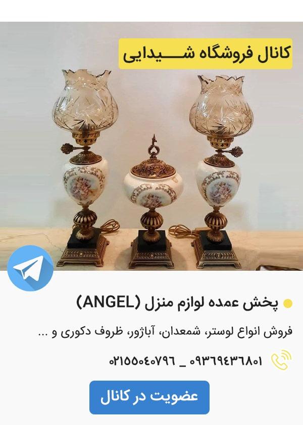 کانال تلگرام فروشگاه شیدایی angel
