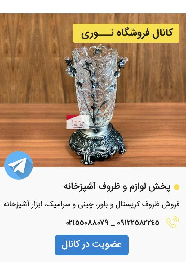 کانال تلگرام فروشگاه نوری