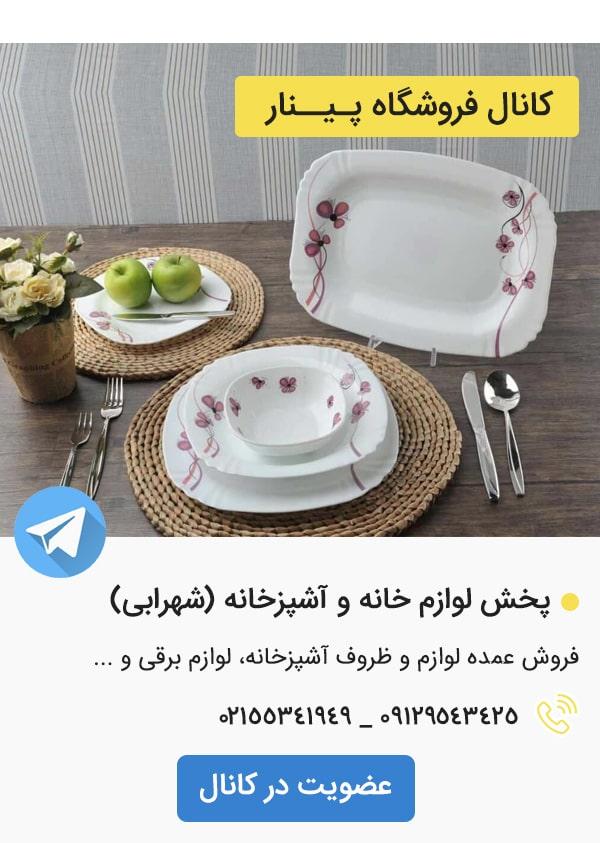 کانال تلگرام فروشگاه پینار