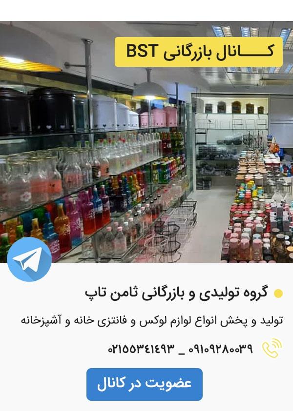 کانال تلگرام فروشگاه ثامن تاپ bst