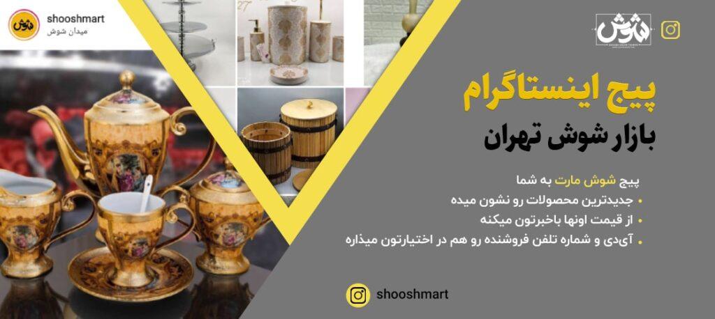 پیج اینستاگرام بازار شوش تهران