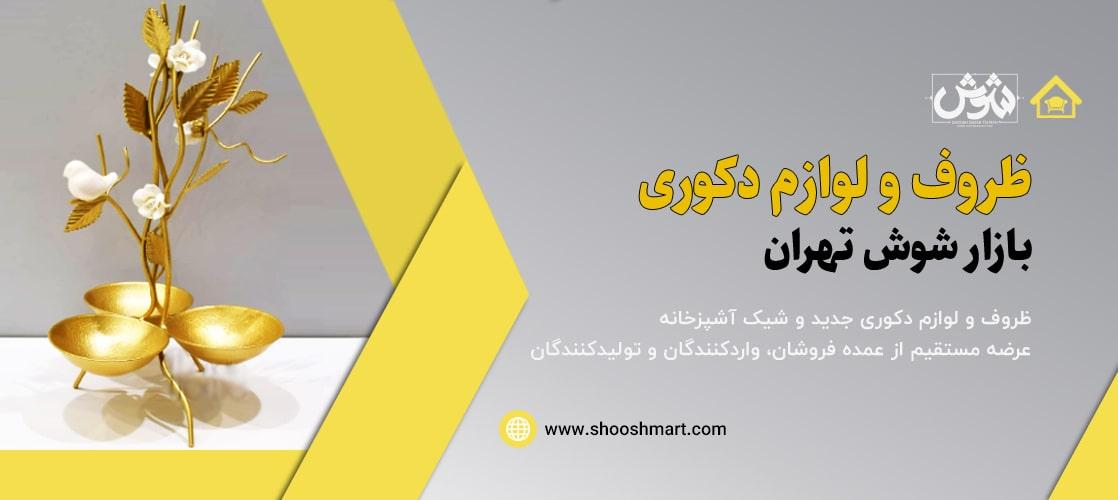 ظروف دکوری بازار شوش تهران