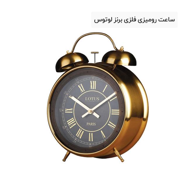 ساعت رومیزی فلزی برنز لوتوس