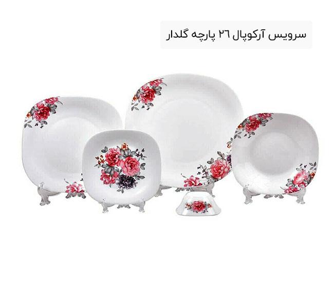 سرویس آرکوپال 26 پارچه گلدار