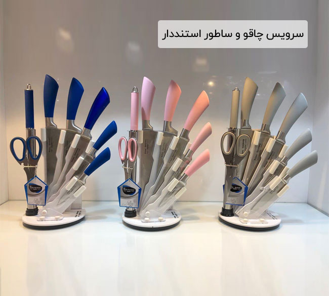 فروش عمده سرویس چاقو و ساطور استنددار