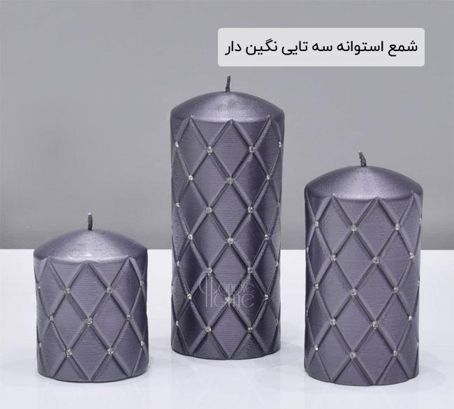 شمع استوانه سه تایی نگین دار