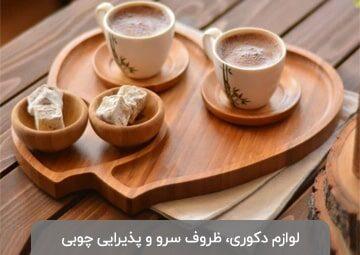 پخش ظروف چوبی آرشاویر