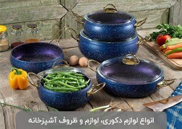 پخش لوازم و ظروف آشپزخانه فتح الهی