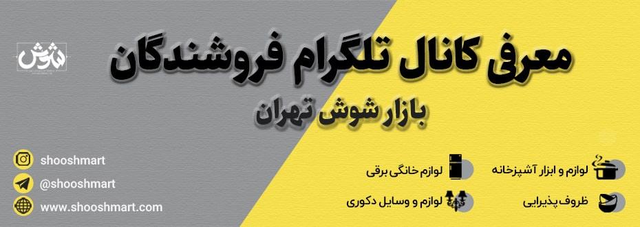 کانال تلگرام فروشندگان بازار شوش تهران