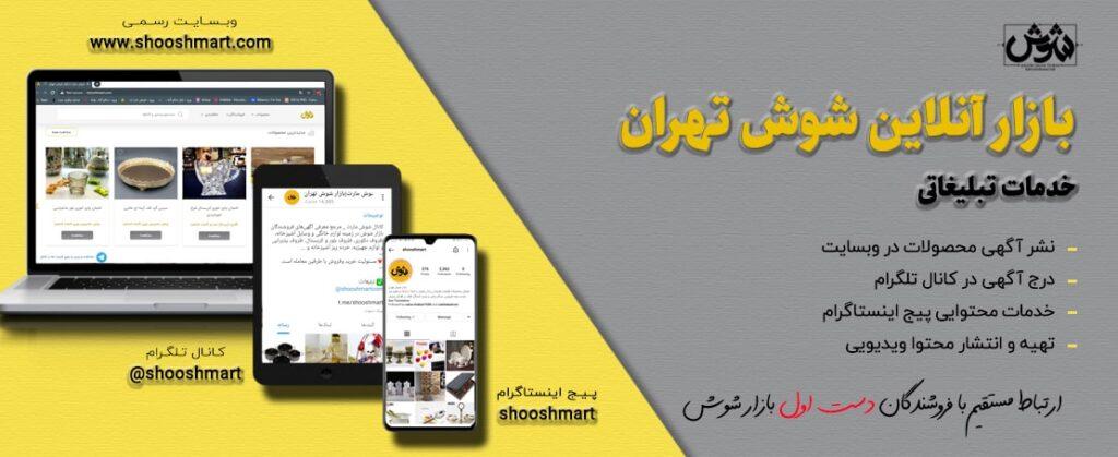 بازار آنلاین شوش تهران