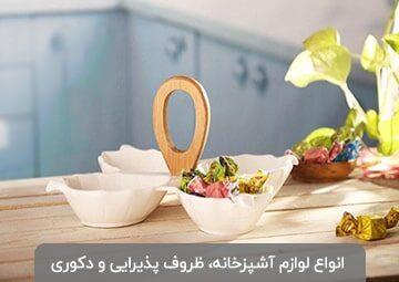 پخش لوازم خانه و آشپزخانه آمانج