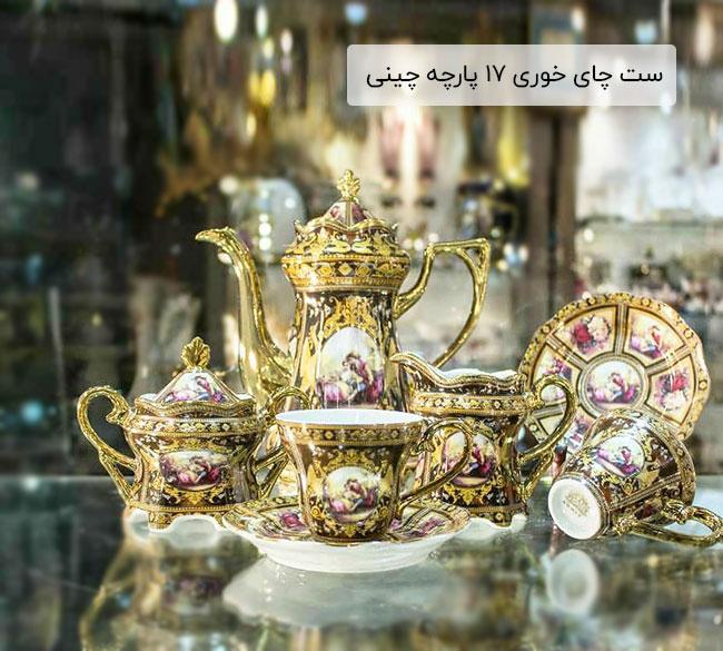 ست چای خوری 17 پارچه چینی