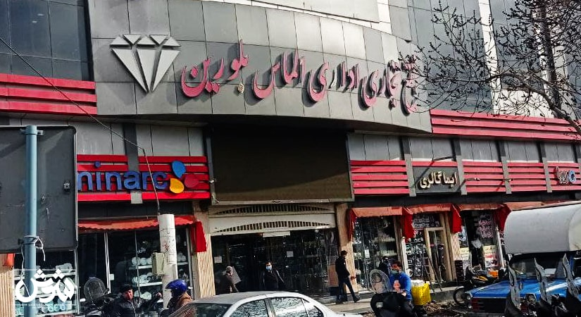 پاساژ الماس بلورین بازار شوش تهران