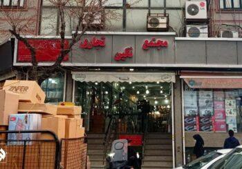 پاساژ نگین بازار شوش تهران