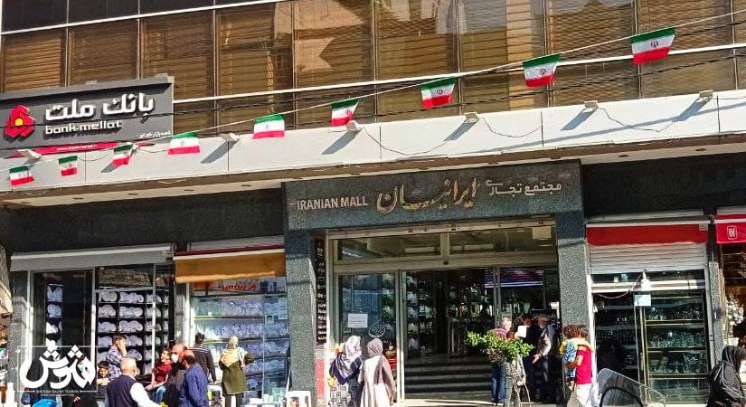 درب دوم مجتمع تجاری ایرانیان بازار شوش