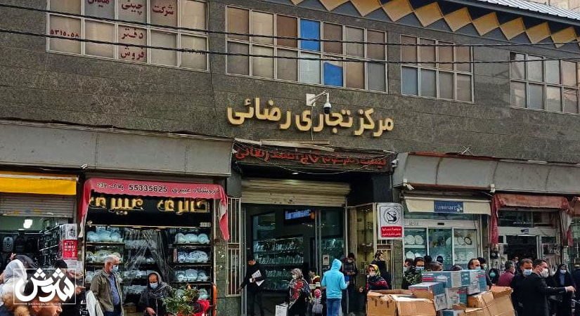 مرکز تجاری رضائی بازار شوش تهران
