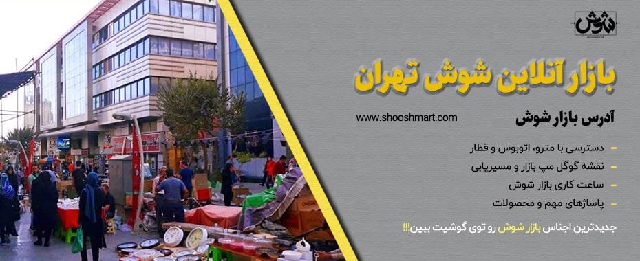 آدرس بازار شوش تهران