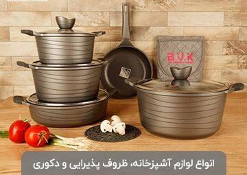 پخش لوازم خانه و آشپزخانه ویراکیش