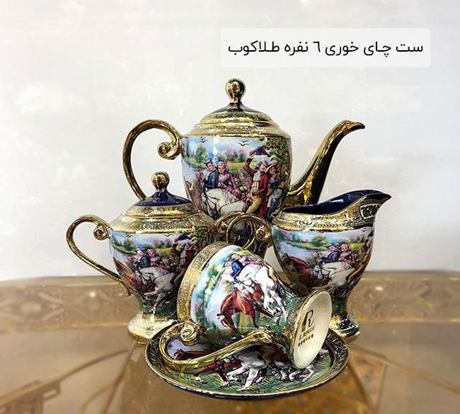 ست چای خوری 6 نفره طلاکوب