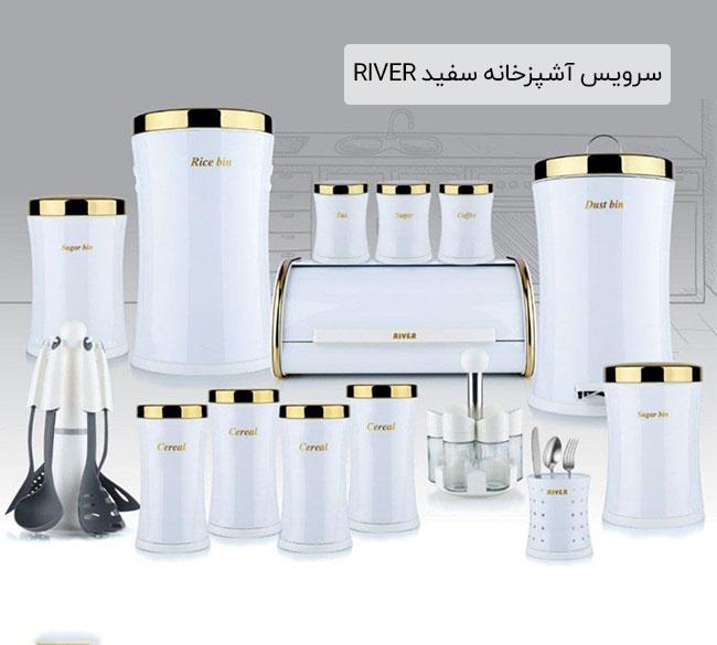 سرویس آشپزخانه سفید RIVER