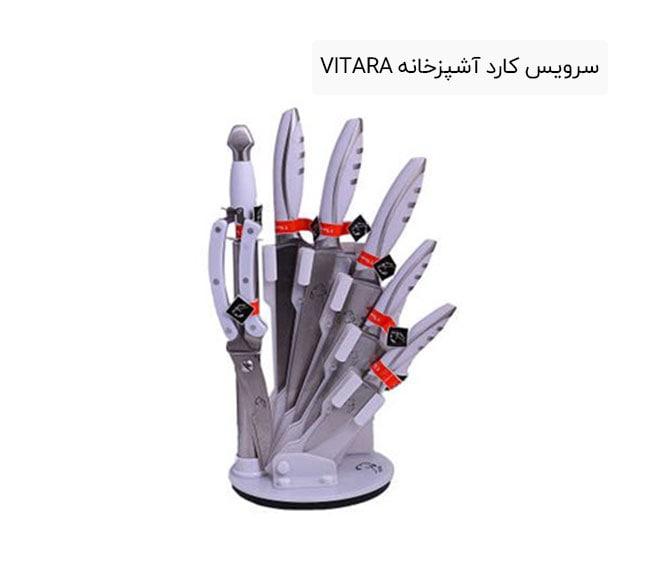 سرویس کارد اشپزخانه VITRA