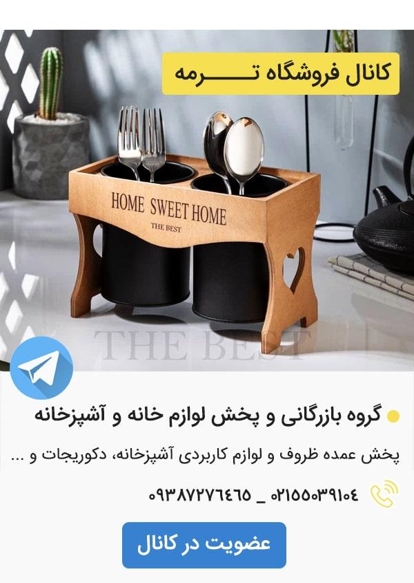 کانال تلگرام فروشگاه ترمه