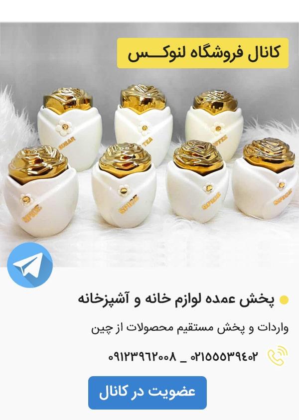 کانال تلگرام فروشگاه لنوکس حاتمی