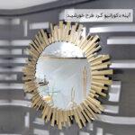 آینه دکوراتیو گرد طرح خورشید