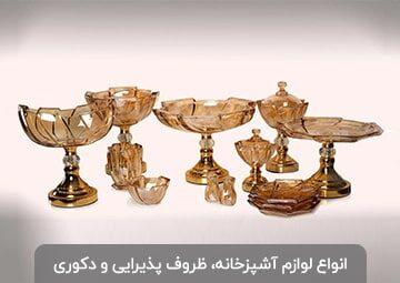 پخش لوازم خانه و آشپزخانه گل محمدی