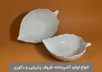 پخش لوازم خانه و آشپزخانه مسعود