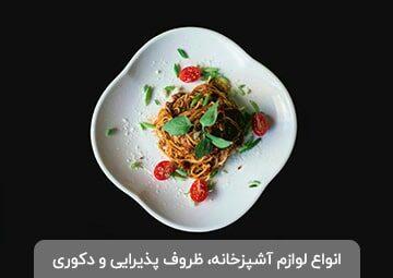 پخش ظروف کافه و رستوران White plate
