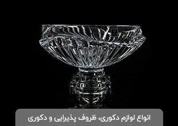 پخش ظروف پذیرایی و دکوری احمدی