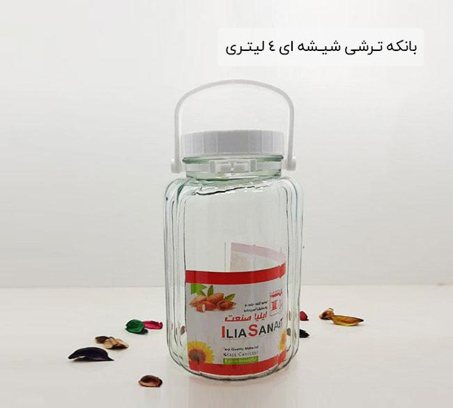 بانکه ترشی شیشه ای 4 لیتری