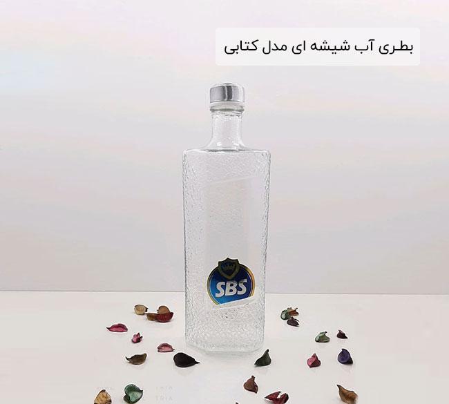 بطری آب شیشه ای مدل کتابی