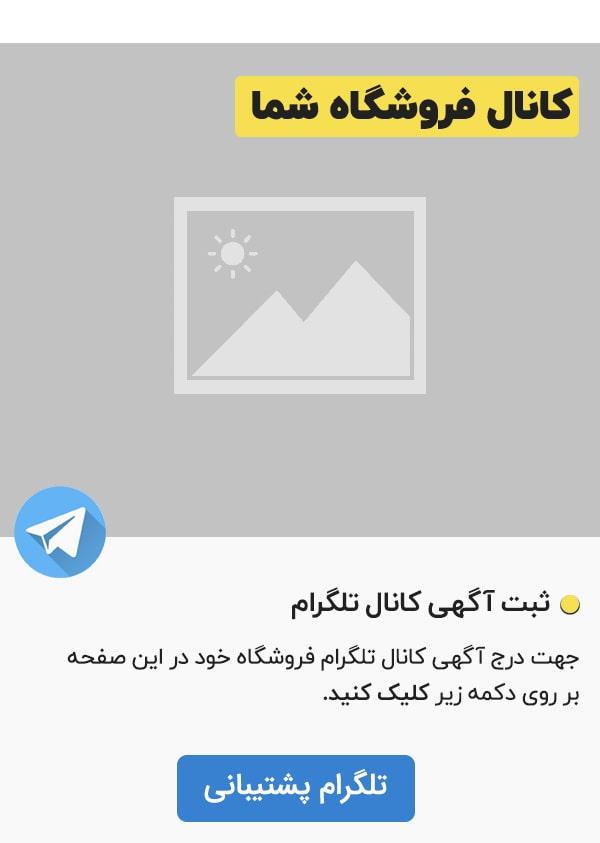 درج آگهی کانال تلگرام در شوش مارت | بازار شوش تهران