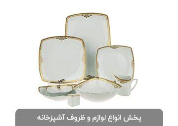 پخش لوازم آشپزخانه ناصری