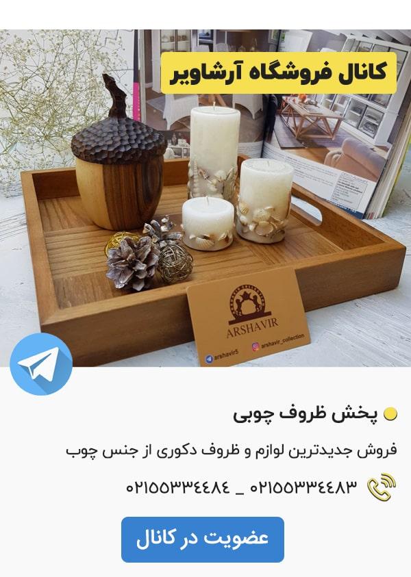 کانال تلگرام فروشگاه آرشاویر