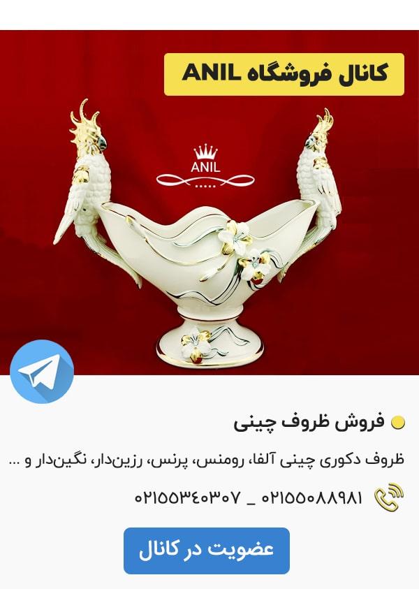کانال تلگرام فروشگاه آنیل ANIL